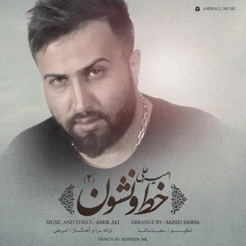 دانلود آهنگ جدید امیر علی به نام خط و نشون 2