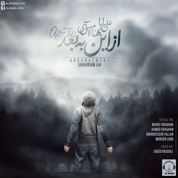 دانلود آهنگ جدید علی بابا و بهنام Si به نام از این به بعد