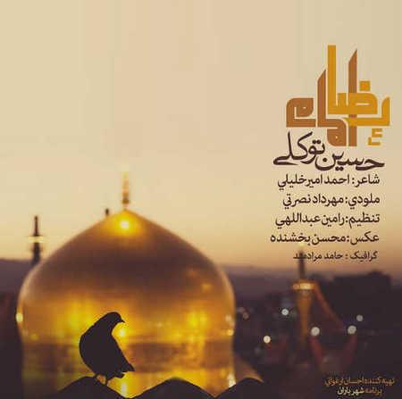 دانلود آهنگ جدید حسین توکلی به نام امام رضا
