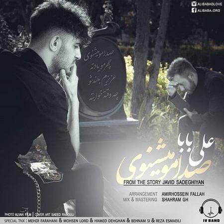 دانلود آهنگ جدید علی بابا به نام صدامو میشنوی