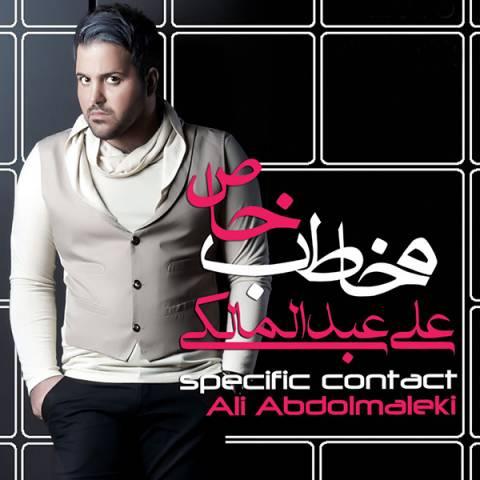 دانلود آهنگ علی عبدالمالکی به نام وایسا با بالاترین کیفیت