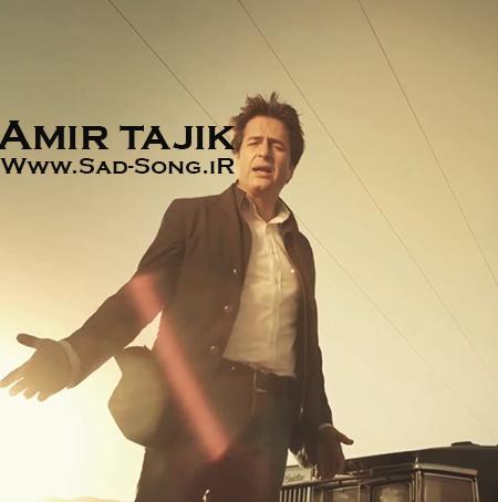 دانلود آهنگ امیر تاجیک به نام کوچه های عاشقی